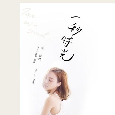 林采欣 - 一秒時光 (feat. 歐陽娜娜) - Single