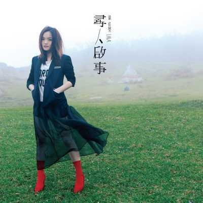徐佳莹 - 寻人启事