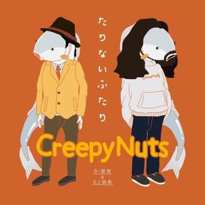 Creepy Nuts(R-指定&DJ松永) - たりないふたり - EP