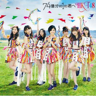 HKT48 - 74okubunno1no Kimie - EP
