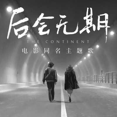 鄧紫棋 - 後會無期 (電影同名主題歌) - Single