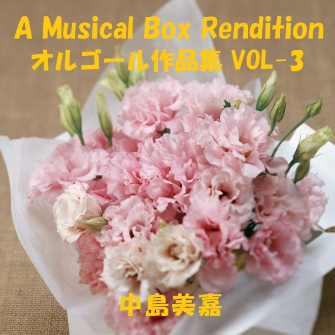 Orgel Sound J-Pop - A Musical Box Rendition of Nakashima Mika, Vol. 3