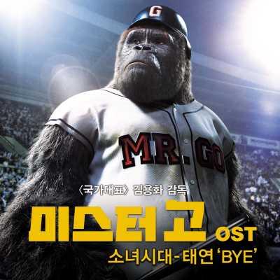 太妍 - Mr. Go (Original Motion Picture Soundtrack) - Single