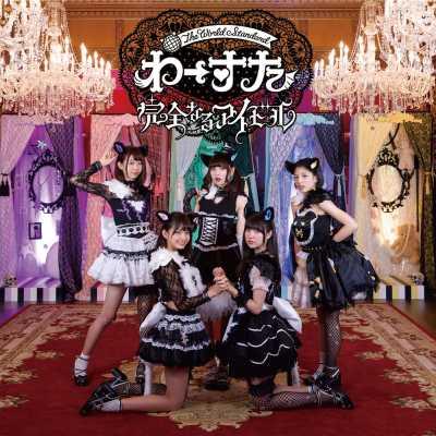 わーすた - 完全なるアイドル - EP