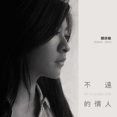 关诗敏 - 不远的情人 - Single