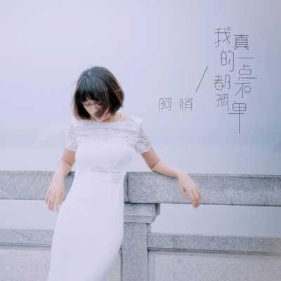 A Qiao - 我真的一点都不孤单 - Single