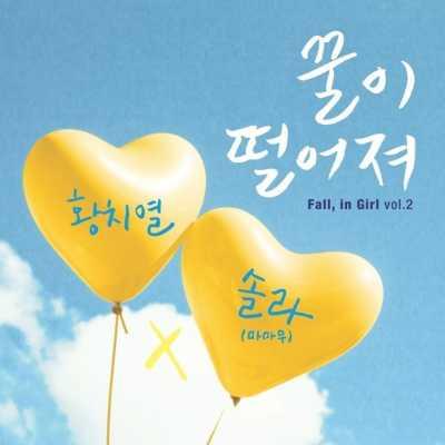 黄致列 & 솔라 - Fall, in Girl, Vol. 2 - 꿀이 떨어져 - Single