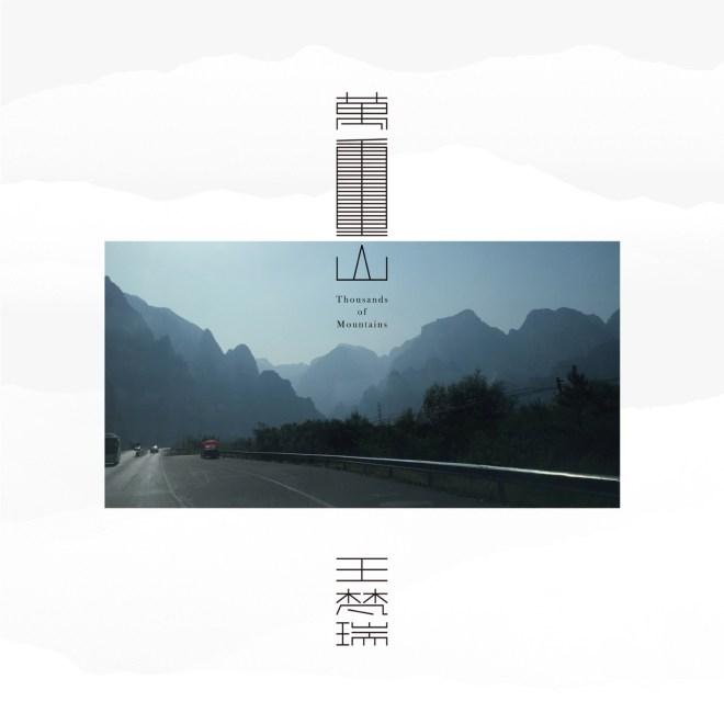 王梵瑞 - 万重山
