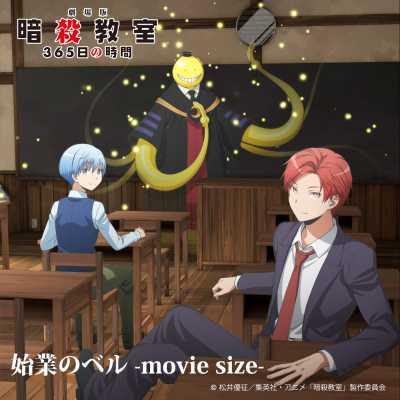 宫胁诗音 - 始业のベル -movie size- - Single