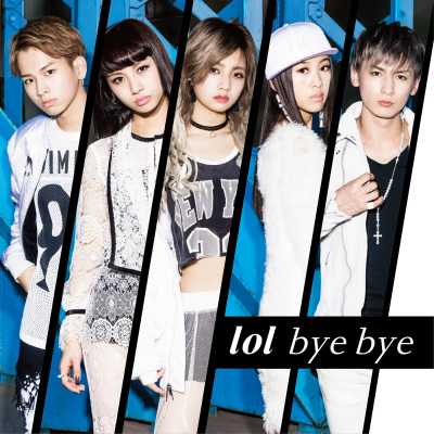 lol-エルオーエル- - bye bye-special edition- - EP