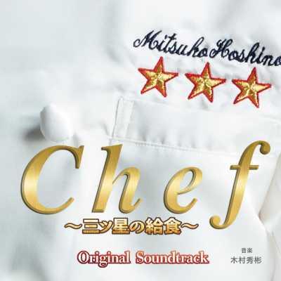 木村秀彬 - フジテレビ系ドラマ「Chef~三ツ星の給食~」オリジナルサウンドトラック