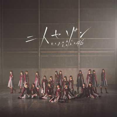 欅坂46 - 二人セゾン(Special Edition) - EP