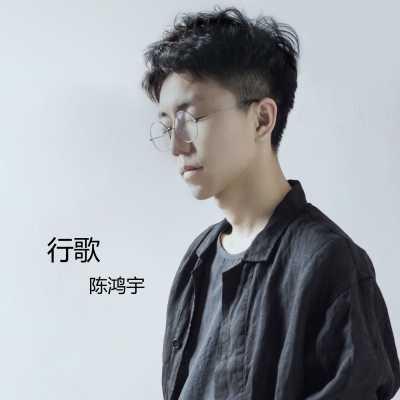 陈鸿宇 - 行歌 - Single