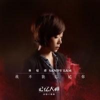 林憶蓮 - 我不能忘記你 (電影《記憶大師》記憶主題曲) - Single