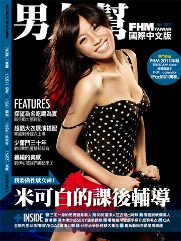 男人幫國際中文版FHM TAIWAN 2011 Jan. on the App Store
