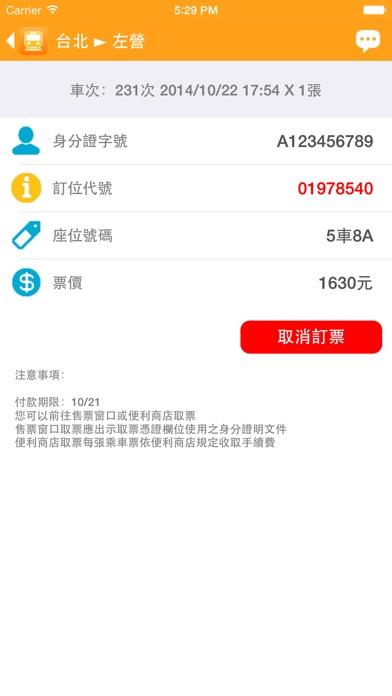 高鐵訂票通 - 高鐵時刻表搶票快手:在 App Store 上的 App