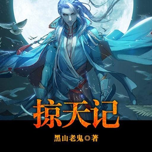 掠天記(全集) 通過 reinuan Hu