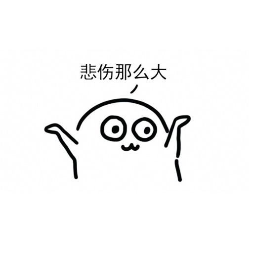 魔性小人表情包 by KEJIA WANG