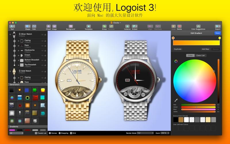 Logoist 3 for Mac 3.0 激活版 - 强大易用的图标设计制作工具