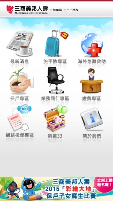 三商美邦人壽行動夥伴 on the App Store