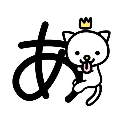 Hiragana cat & dog by ZUKOU, K.K.