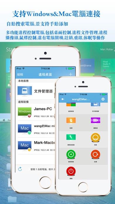 遠程桌面大師 - 雙模遠程桌面控制(流媒體,VNC):在 App Store 上的 App