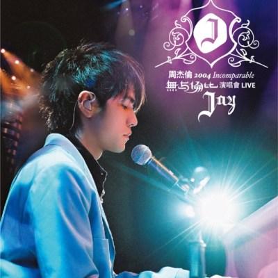 周杰伦 - 2004 无与伦比演唱会 (Live)