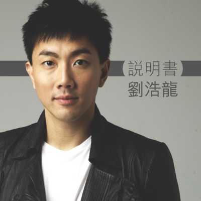 刘浩龙 - 说明书 - Single