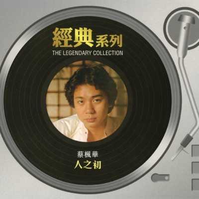 蔡枫华 - 经典系列: 蔡枫华 - 人之初