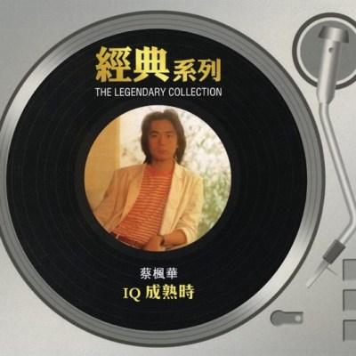 蔡枫华 - 经典系列: IQ成熟时
