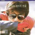 Free Download Jeon Young Rok Paper Crane (종이학) Mp3