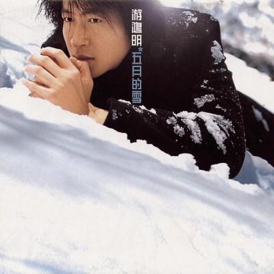 游鸿明 - 五月的雪