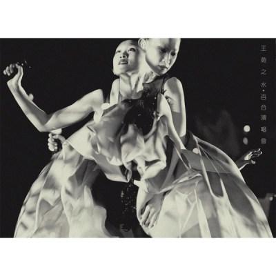 王菀之 - 水‧百合演唱会 2011