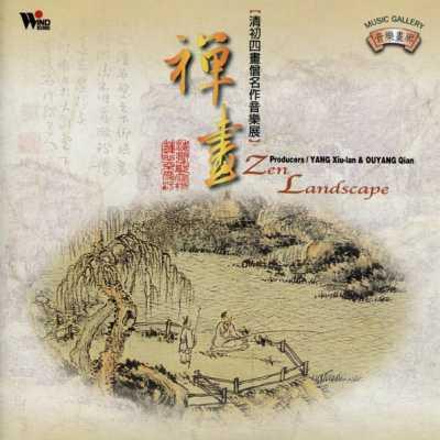 史志有, 杨秀兰 & 欧阳谦 - 禅画