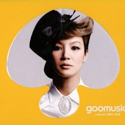 何韵诗 - Goomusic Collection 2004-2008