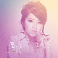 Sometimes G.E.M. MP3