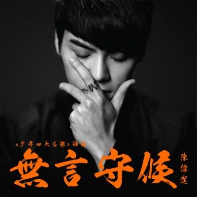 陈伟霆 - 无言守候 - Single