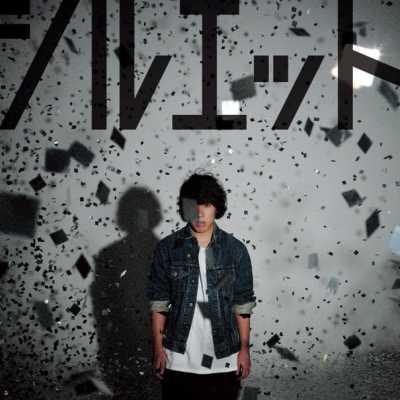 KANA-BOON - シルエット - Single