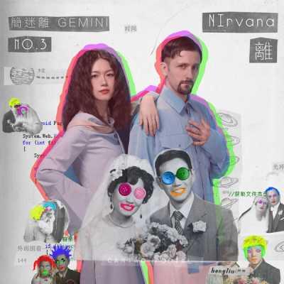 簡迷離 - 離 NIrvana - Single