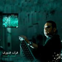 Ishtar Poetry Furat Qaddouri MP3