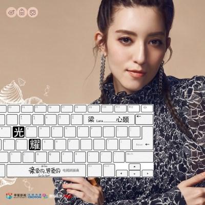 梁心頤 - 光耀 (電視劇《親愛的, 熱愛的》插曲) - Single