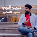 Free Download Mahmoud Al-Turky Sweet Heart Mp3