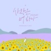 download lagu MOMOLAND & Eric Love Is Only You (MOMOLA)