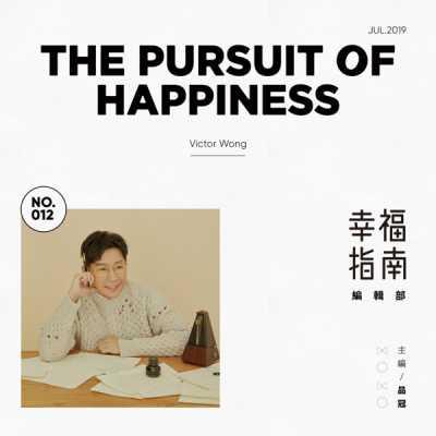 品冠 - 幸福指南編輯部