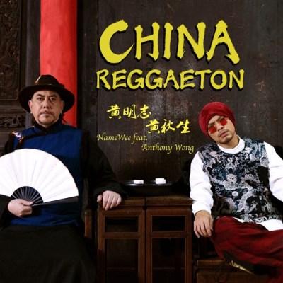 黃明志 - China Reggaeton (feat. 黃秋生) - Single