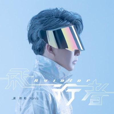 黃雨勳 - 飛行者 - Single