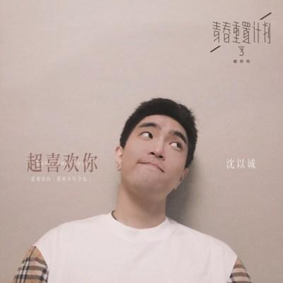 沈以誠 - 超喜歡你 (青春重置計畫 3 劇好聽) - Single