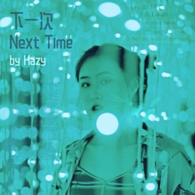 Hazy - 下一次 - Single