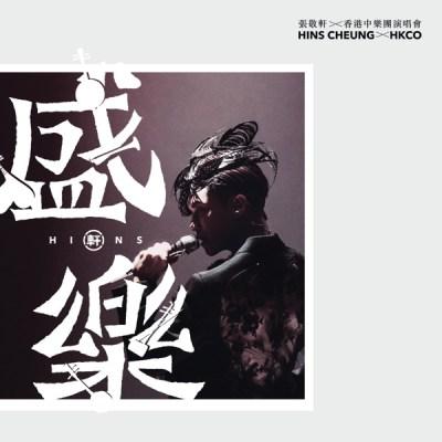 張敬軒 - 張敬軒X香港中樂團《盛樂》演唱會 (Live)