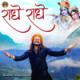 Hansraj Raghuwanshi - Radhe Radhe